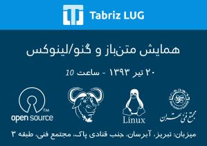 Tabriz LUG - OpenSource seminar2