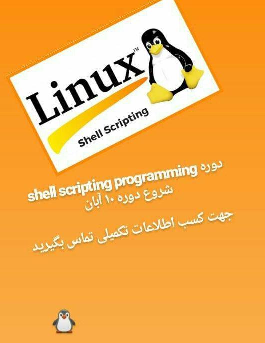 shell_scripting